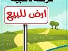 أرض للبيع مميزة حوض ام  بطمه