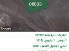 أراضي 750 متر في الرويشد للبيع