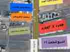 قطعة أرض مميزة جدا بواجهة ٥٤ متر على شارع اربد الحصن الرئيسي بسعر مغري جدا جدا