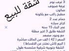 من المالك مباشرة شقة 135م بالقرب من عريفة مول