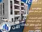 شقة 161 متر طابق ثالث مع روف في احدث عمارات شركة اصحاب اليمين للاسكان