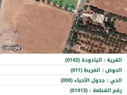 عمان اليادودة