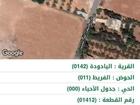 #اراضي . قطعتين ارض للبيع إسكان الصيادلة للاستفسار :0790842619