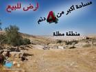 ارض للبيع في صروت عين الحوايا قرب مسجد الفاروق