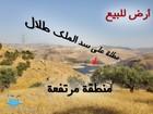 ارض للبيع في برما القبيس  تبعد كيلومتر واحد عن سد الملك طلال