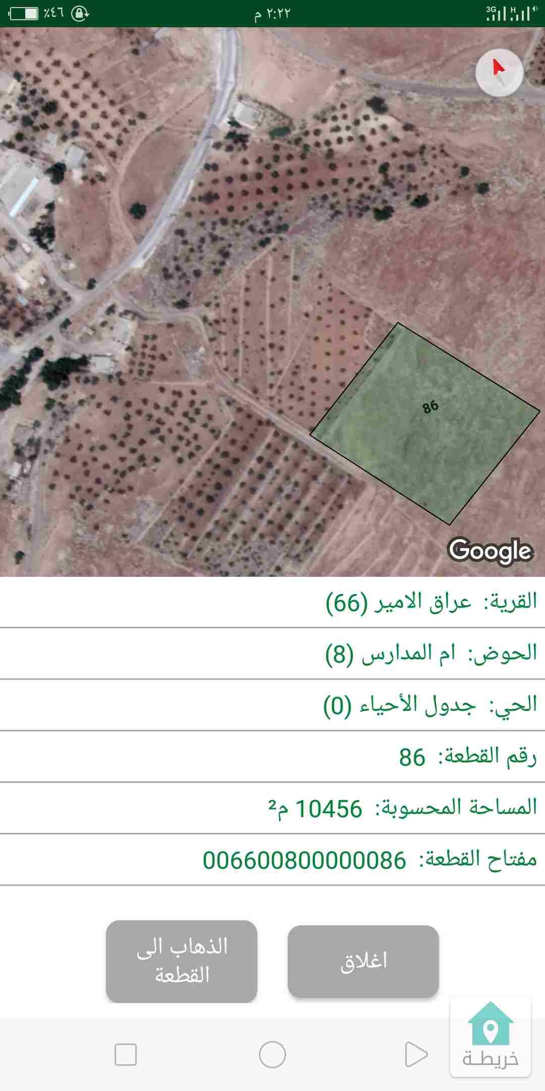 10 دنم للبيع في عراق الامير تصلح الاستثمار
