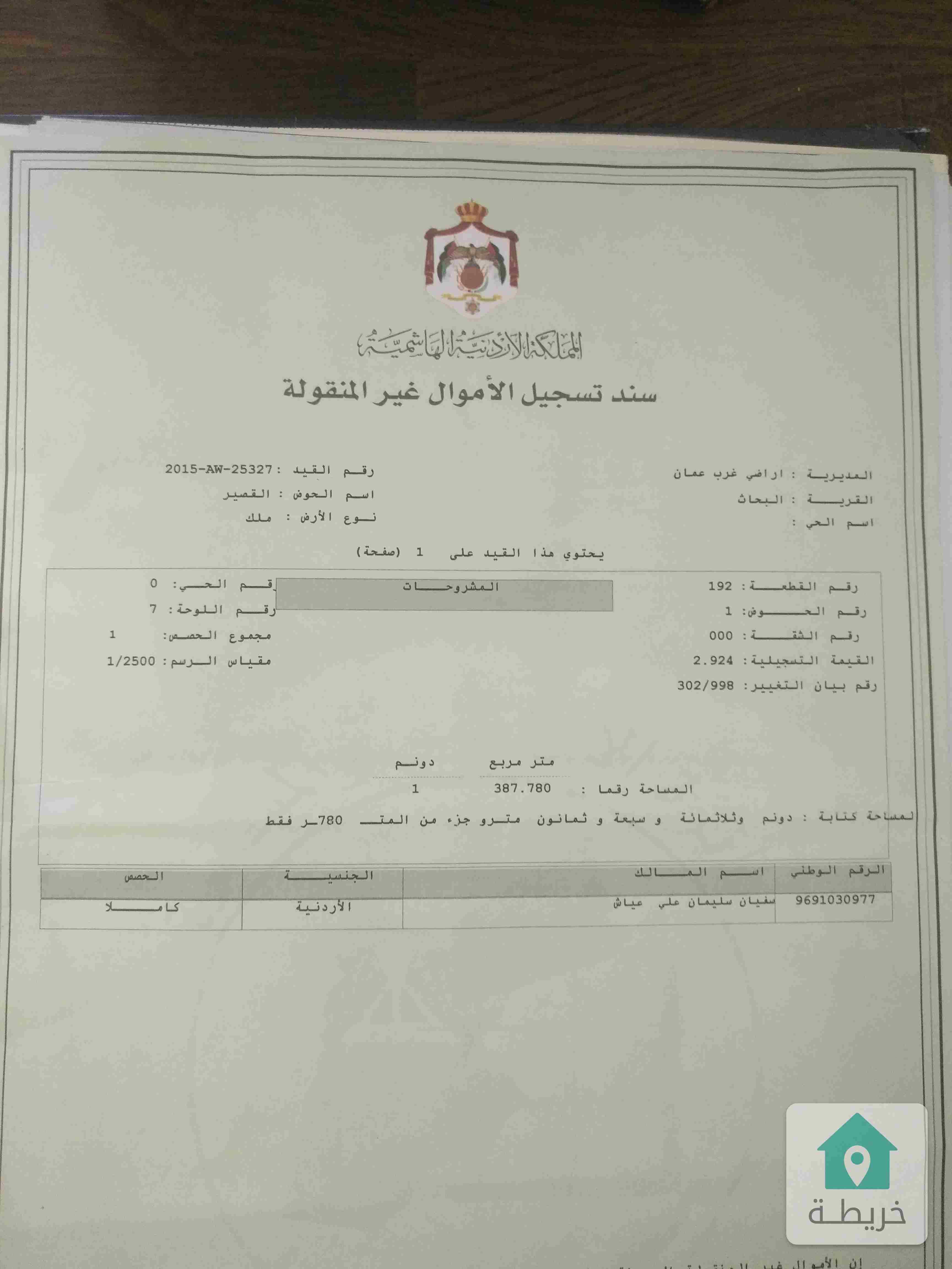 أرض للبيع مرج الحمام / البحاث / القصير