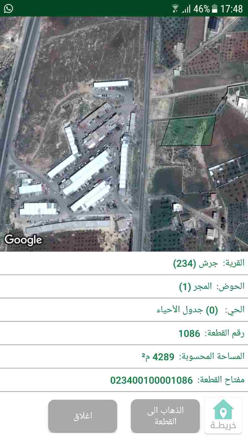 ارض للبيع جرش المدينة الصناعية