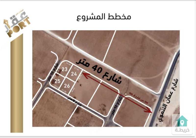 قطع أراضي مميزة للبيع في شارع الميه