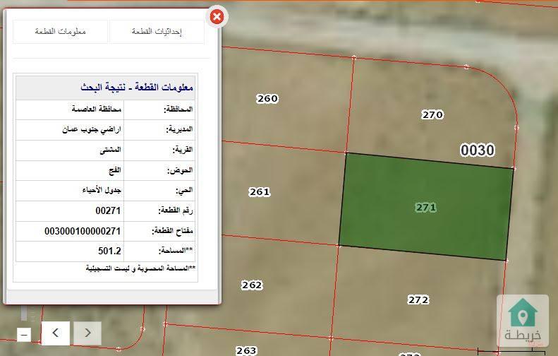 أرض استثمارية للبيع في المشتى خلف جامعة الاسراء من المالك