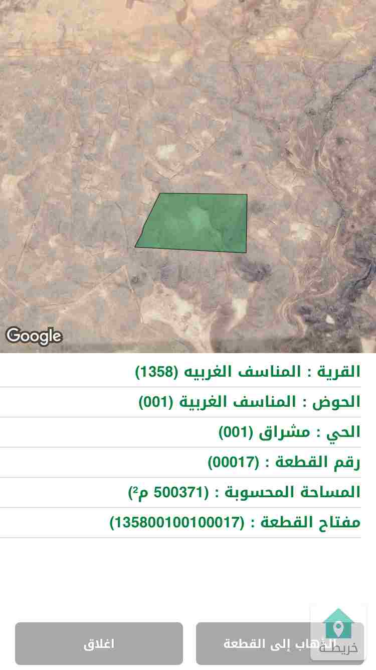 اراضي البادية الشمالية الشرقية قرية المناسف الغربية حوض مشراق قطعتين متجاورات رقم 17 ورقم 18