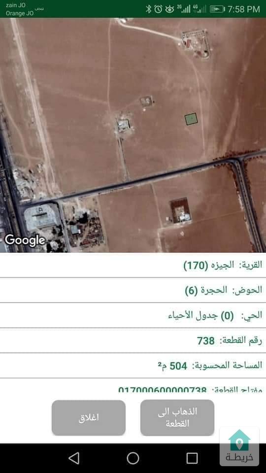 ارض للبيع على الطريق المطار منطقة الجيزه حوض ٦ الحجره المساحه ٤٨٢م
