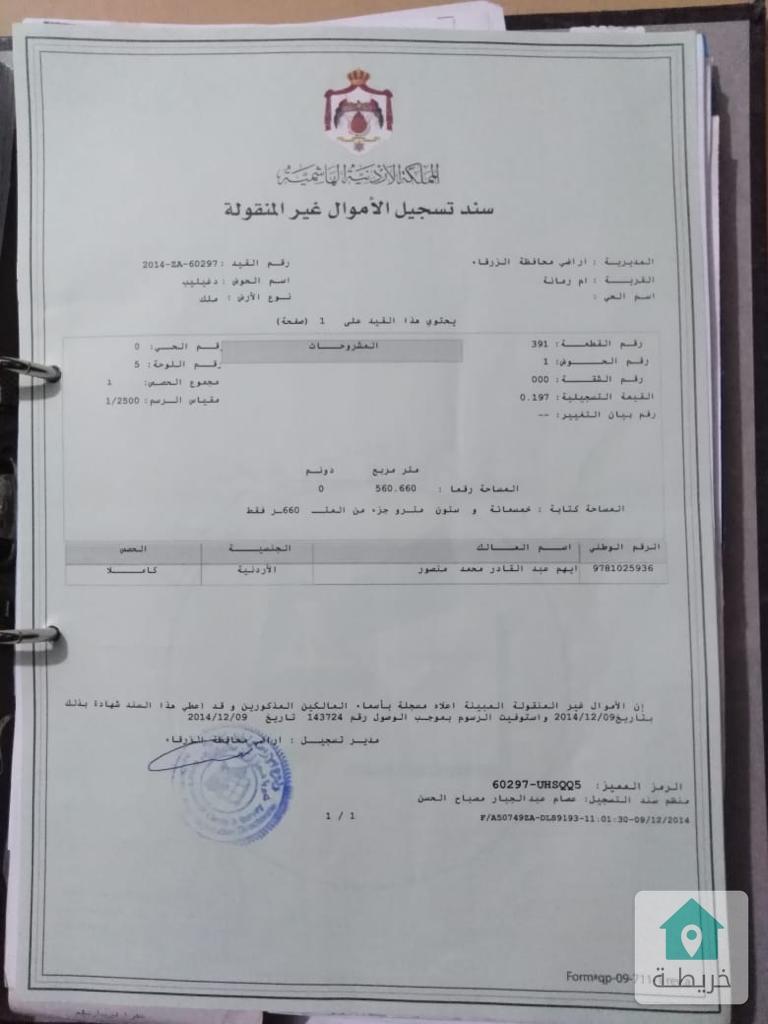 شفابدران -ام الرمانه