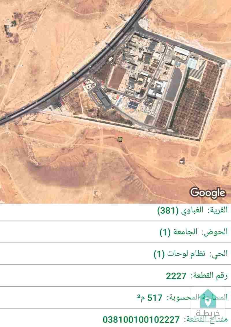 ارض سكني بالقرب من جامعة الزرقاء ضمن اسكان وزارة المالية مساحتها ٥١٧ ارض مستوية
