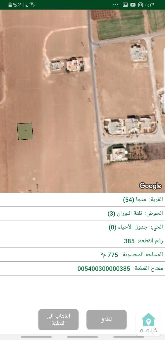 ارض منطقة قصور وفلل منجا شارع عمان مادبا ب٥٥ الف من المالك