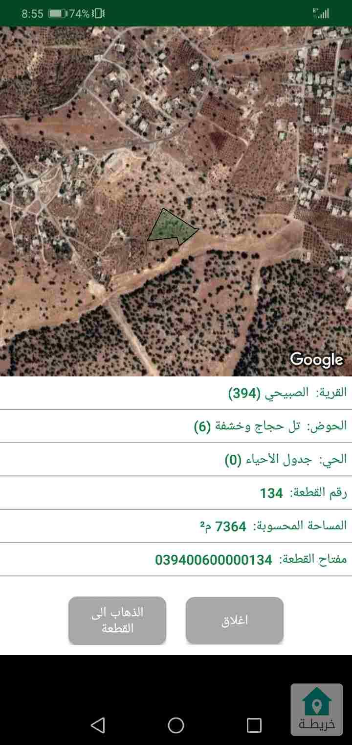 مزرعة للبيع محافظة البلقاء / السلط /الصبيحي