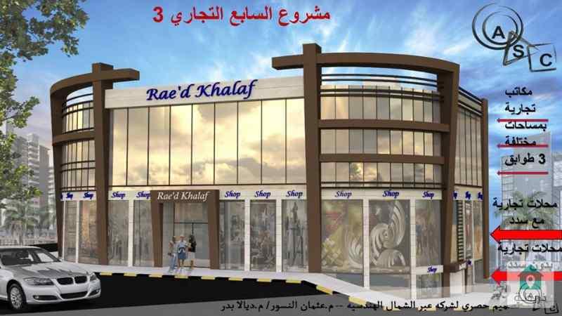 محلات داخل مجمع في منطقة السابع (شركة رائد خلف للاسكان)