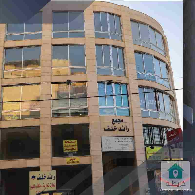 مكتب تجاري للبيع في الصوفيه 59م على الشارع شركة رائد خلف للاسكان
