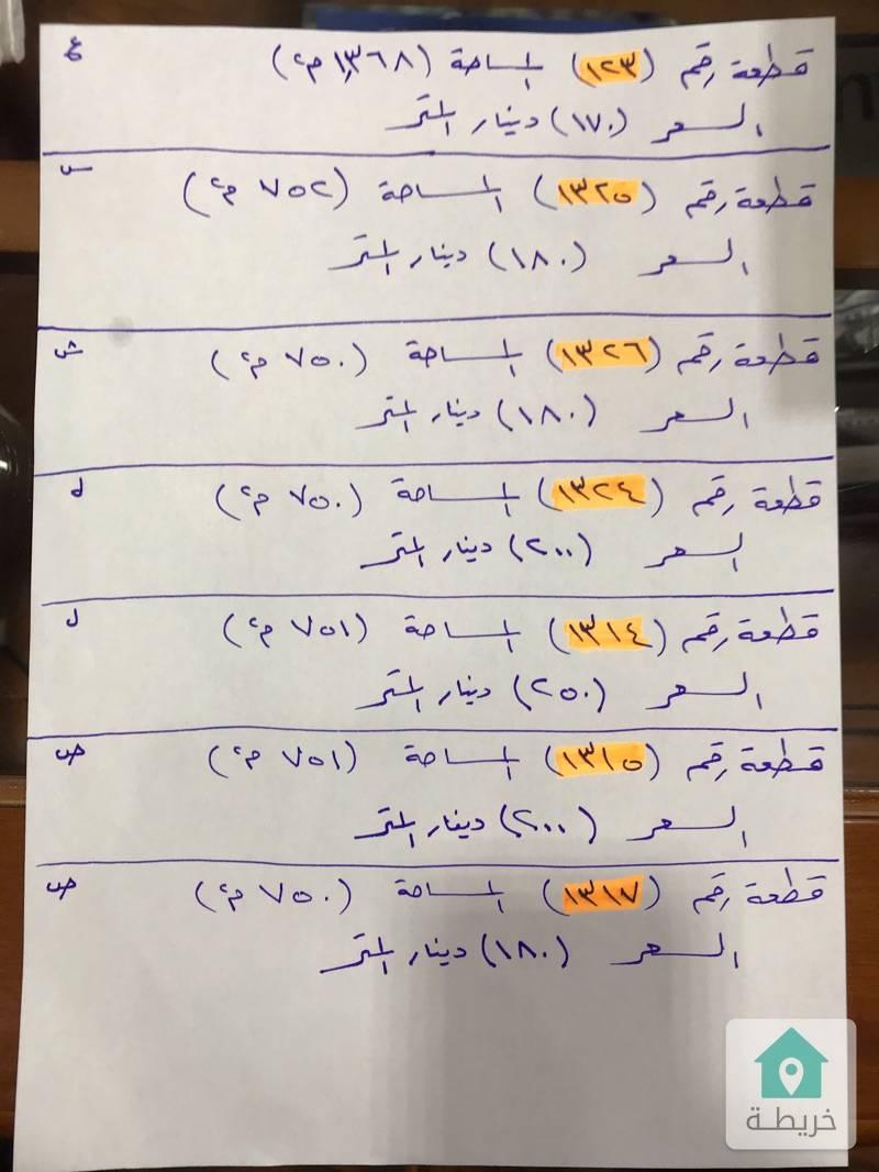 قطع اراضي افراز جديد شفابدران ابو القرام مميزة