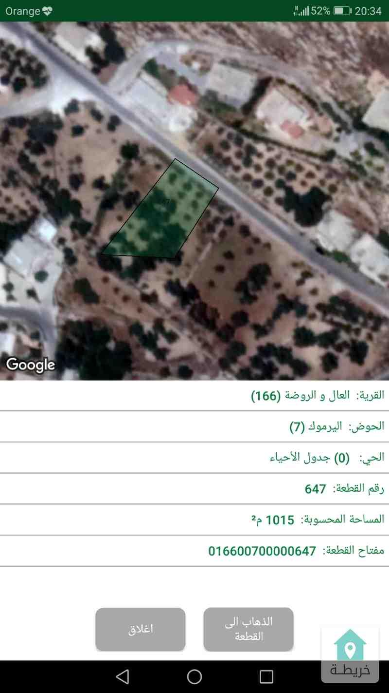 ارض للبيع في ناعور مساحتها 1015 متر