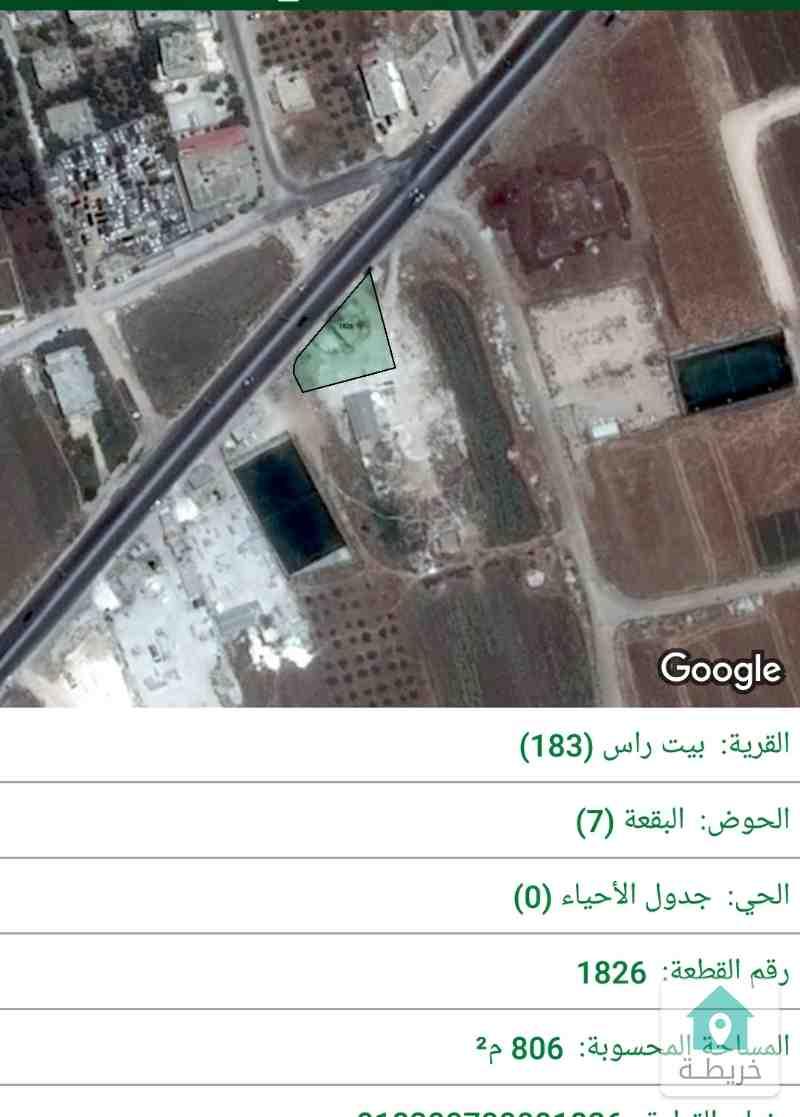 قطعة ارض تجاري مميزة في مدخل حكما إربد