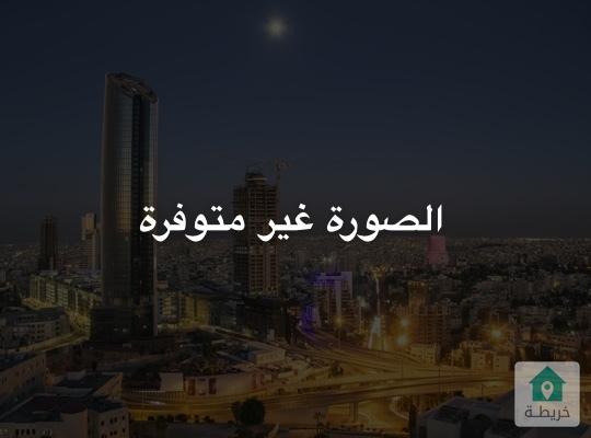 عيادة للبيع 57م مقابل المركز العربي رائد خلف للاسكان
