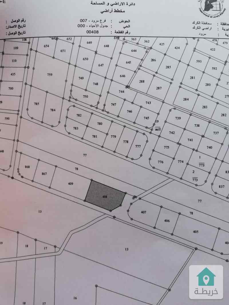 ارض للبيع في الكرك بالقرب من الجناح العسكري