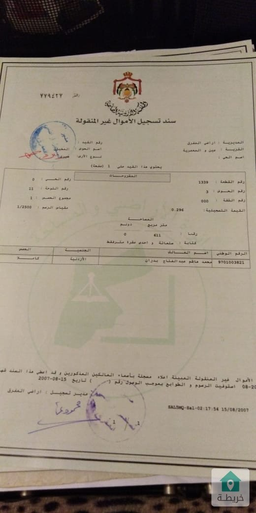 ارض سكنية للبيع على طريق رحاب /آلمفرق بداعي السفر