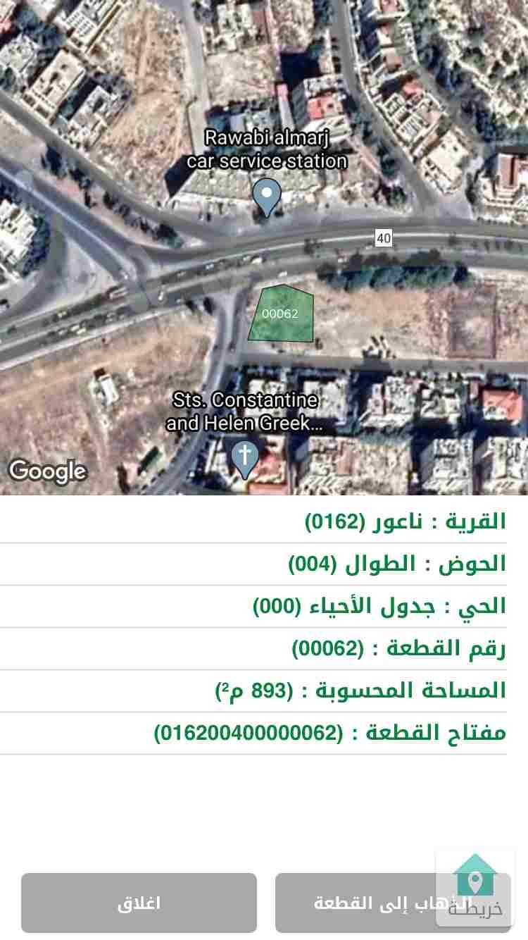 أرض بموقع مميز للبيع على اشارات مرج الحمام بجانب كلية القدس