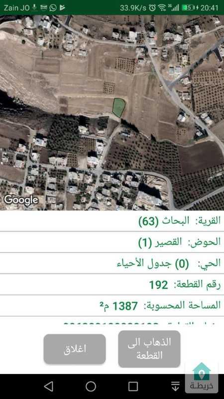 أرض للبيع في مرج الحمام / البحاث / القصير