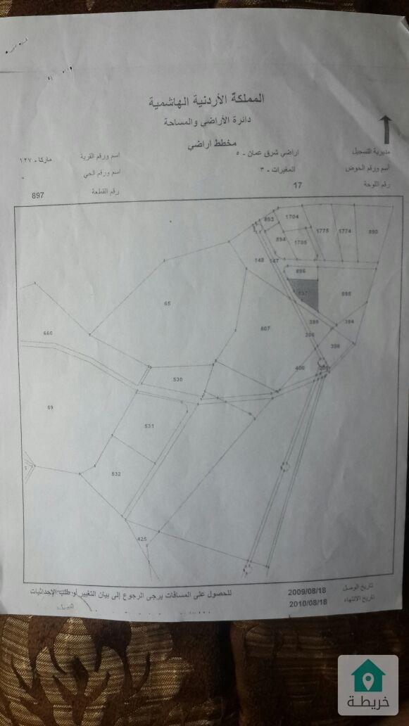 قطعة ارض ٩٢٠ متر للبيع - ماركا - المغيرات