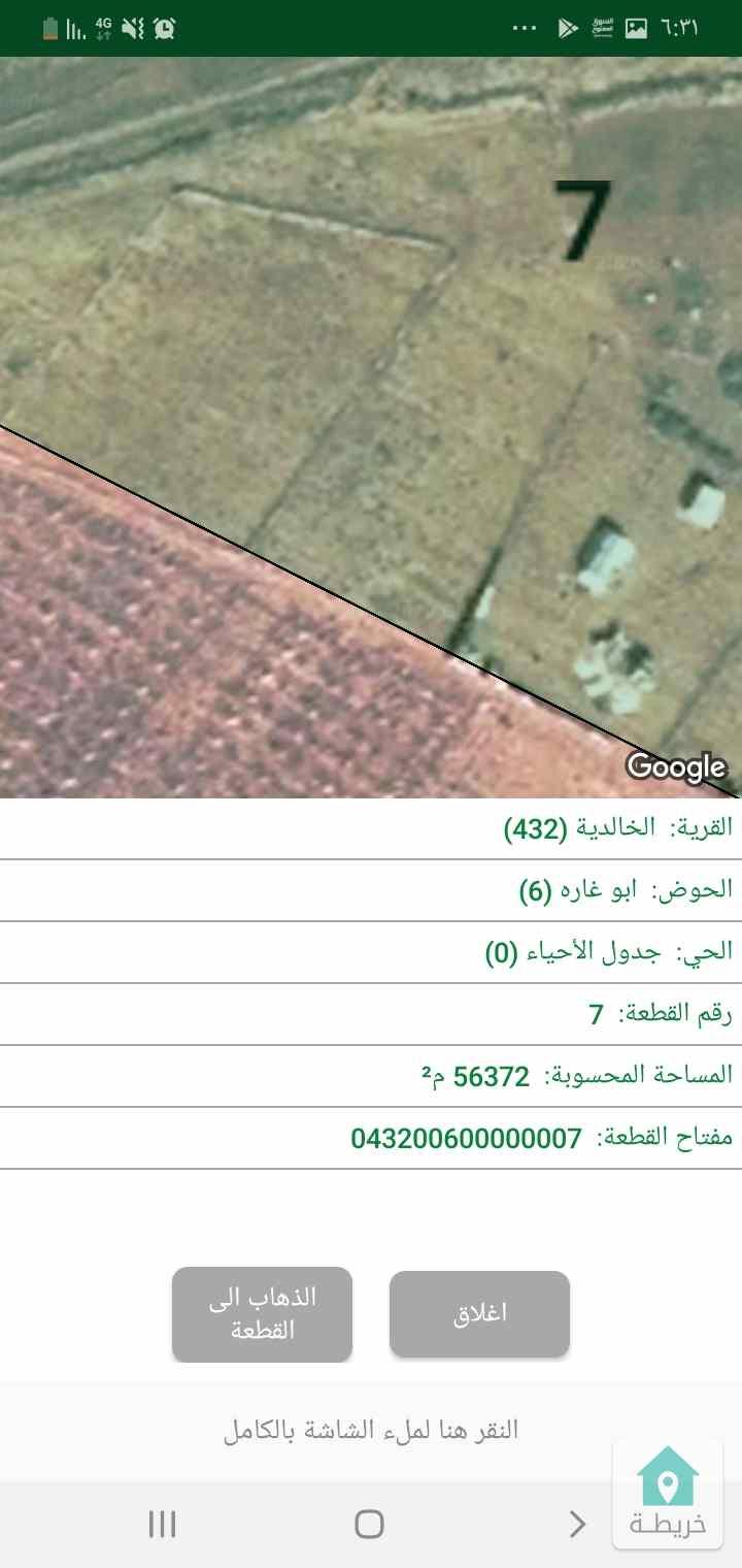 أرض ٢ دنم للبيع في الخالدية تصلح لإنشاء مزرعة بسعر مغري