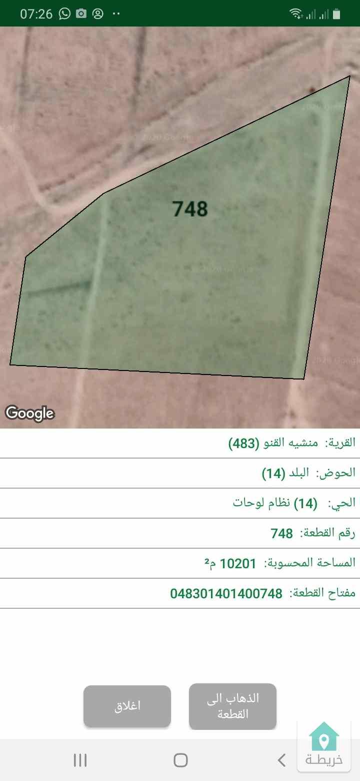 ارض بالمفرق للبيع ، منشية القنو