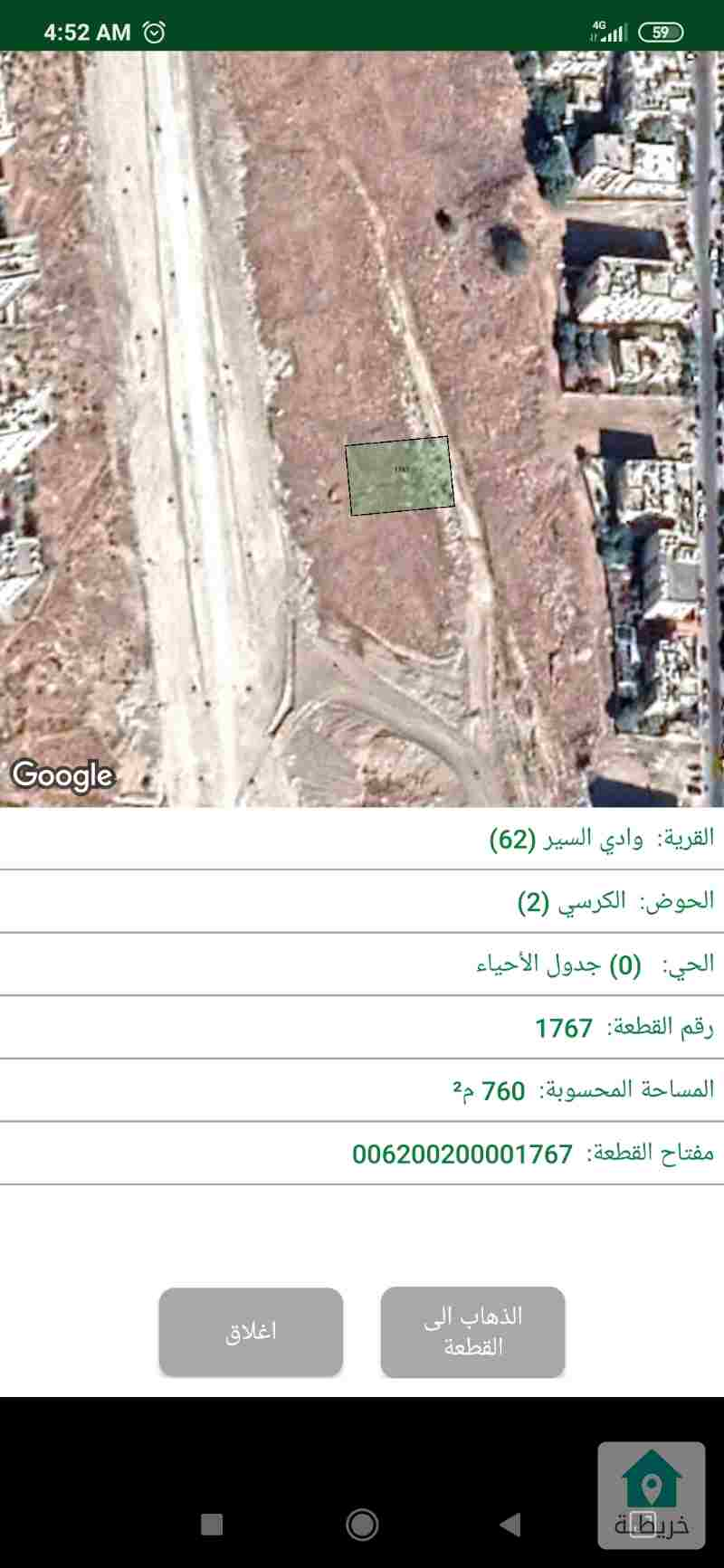 ارض للبيع بمنطقة عمان الغربية حوض الكرسي بسعر مغري من المالك مباشرة و قابل للتفاوض