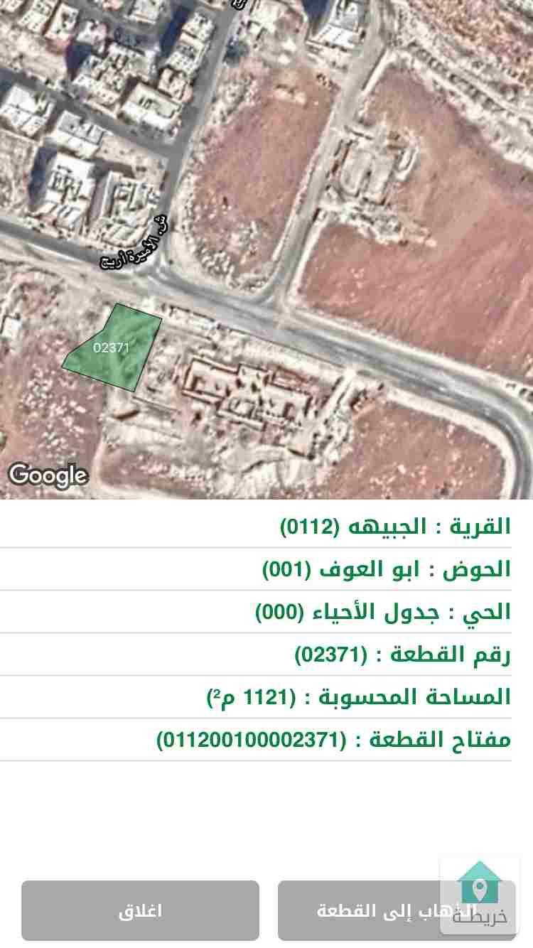 ارض الجبيهه ابو العوف ١١٢٢م (ب)