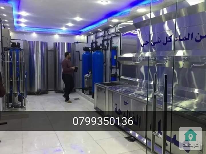 محطة تنقية مياه للبيع
