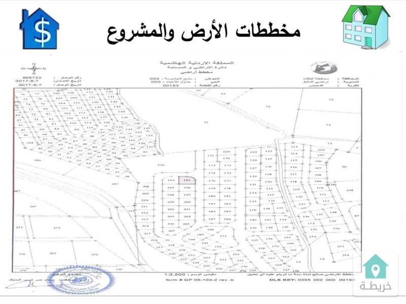 قطعة أرض 500 م أساس جاهز للبناء للبيع بأقل من التكلفة