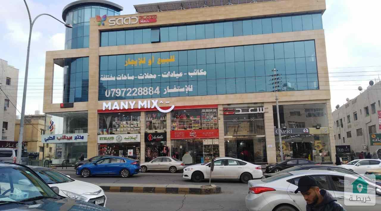 مكتب للإيجار - عمان - البيادر - سعد بلازا مول - مقابل كارفور