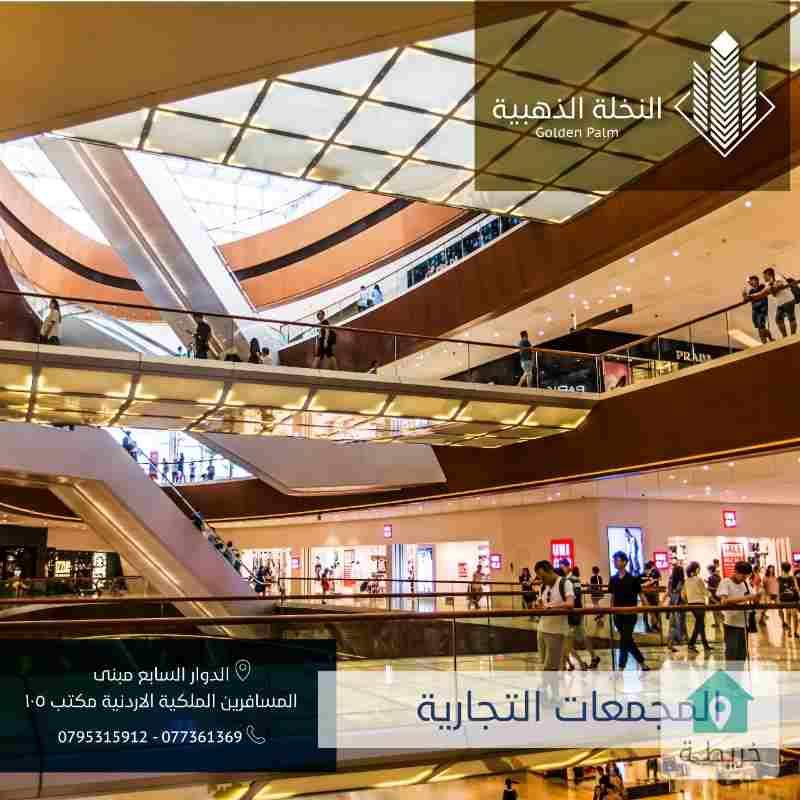 ٦ محلات تجارية جبل عمان منطقة حيوية
