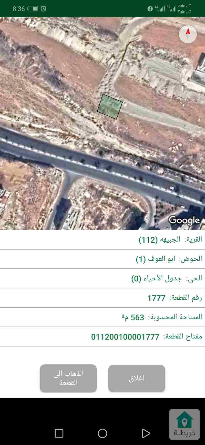 قطعة ارض ب جبيهة حوض ابو العوف مساحة 563م