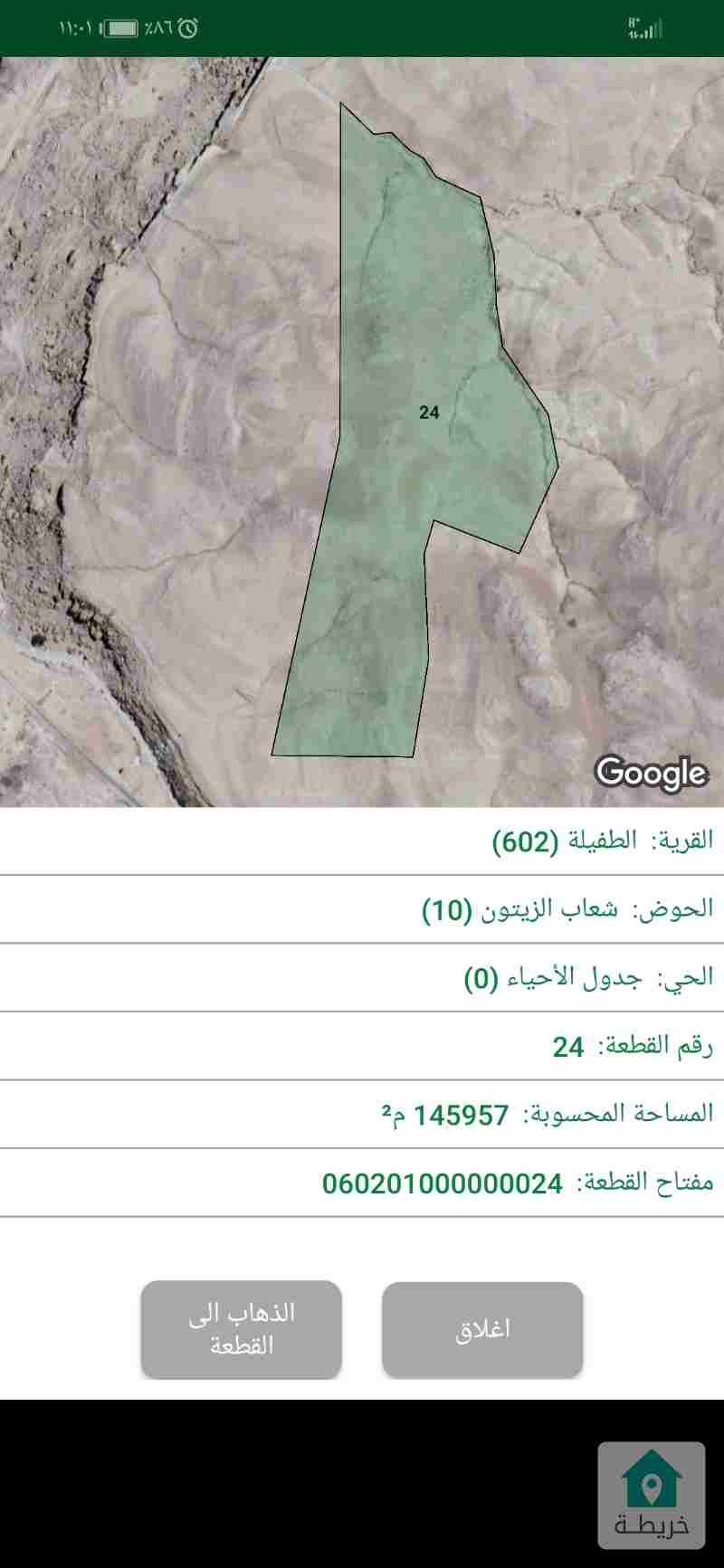 ارض زراعية في محافظة الطفيلة
