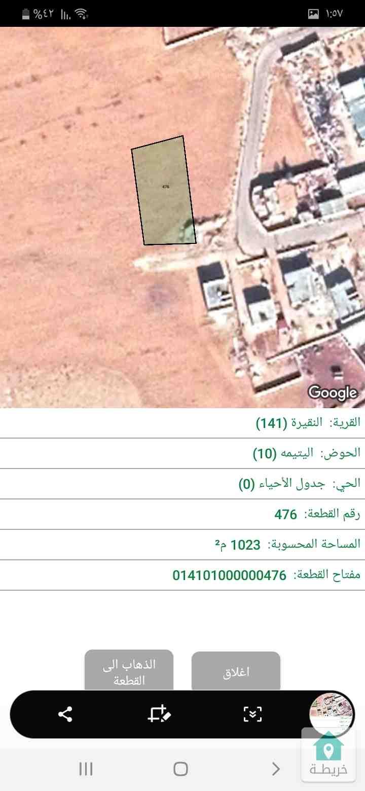 عمان .الموقر. اليتيمه