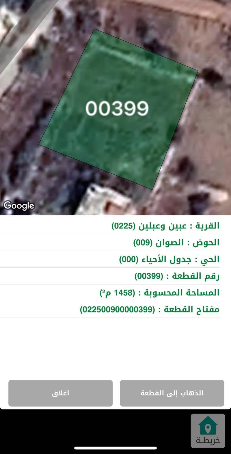 ارض للبيع في عجلون عبين/الصوان