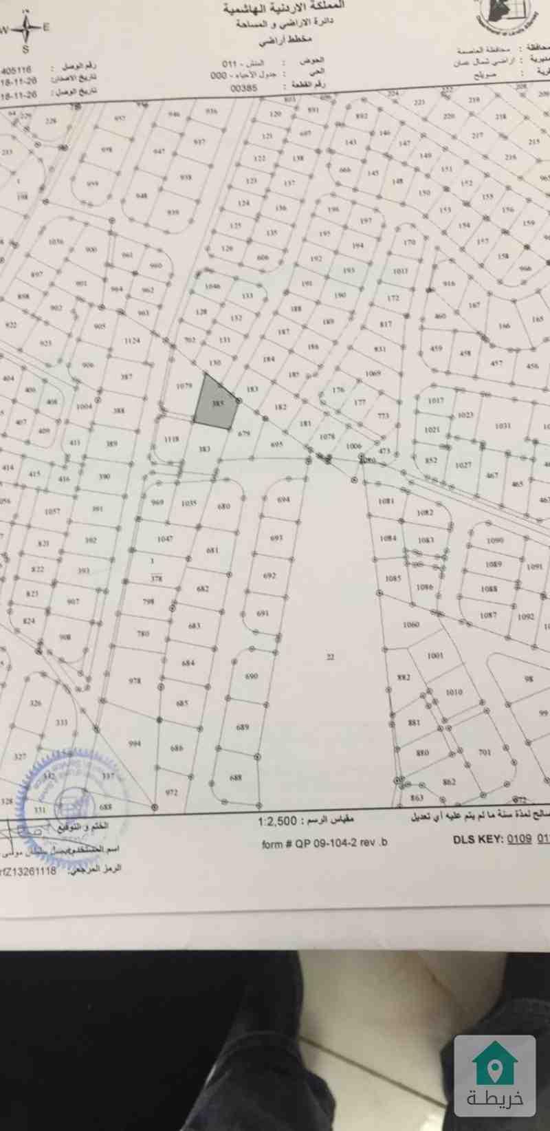 ارض للبيع في دابوق