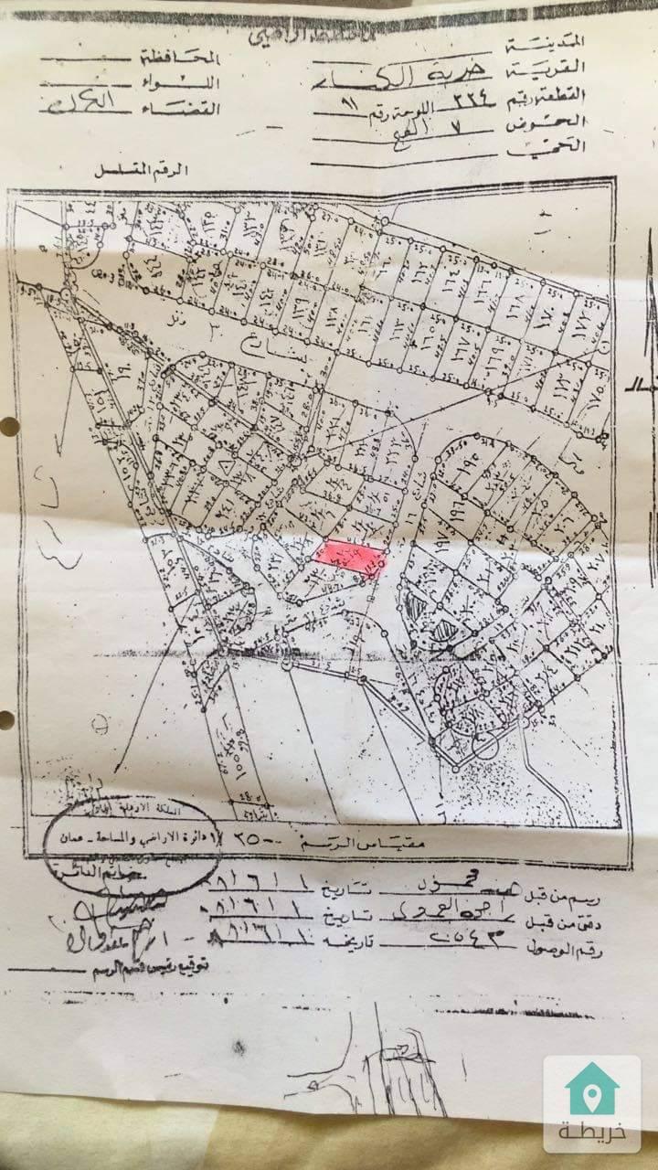 ارض للبيع في الكرك ابو حمور