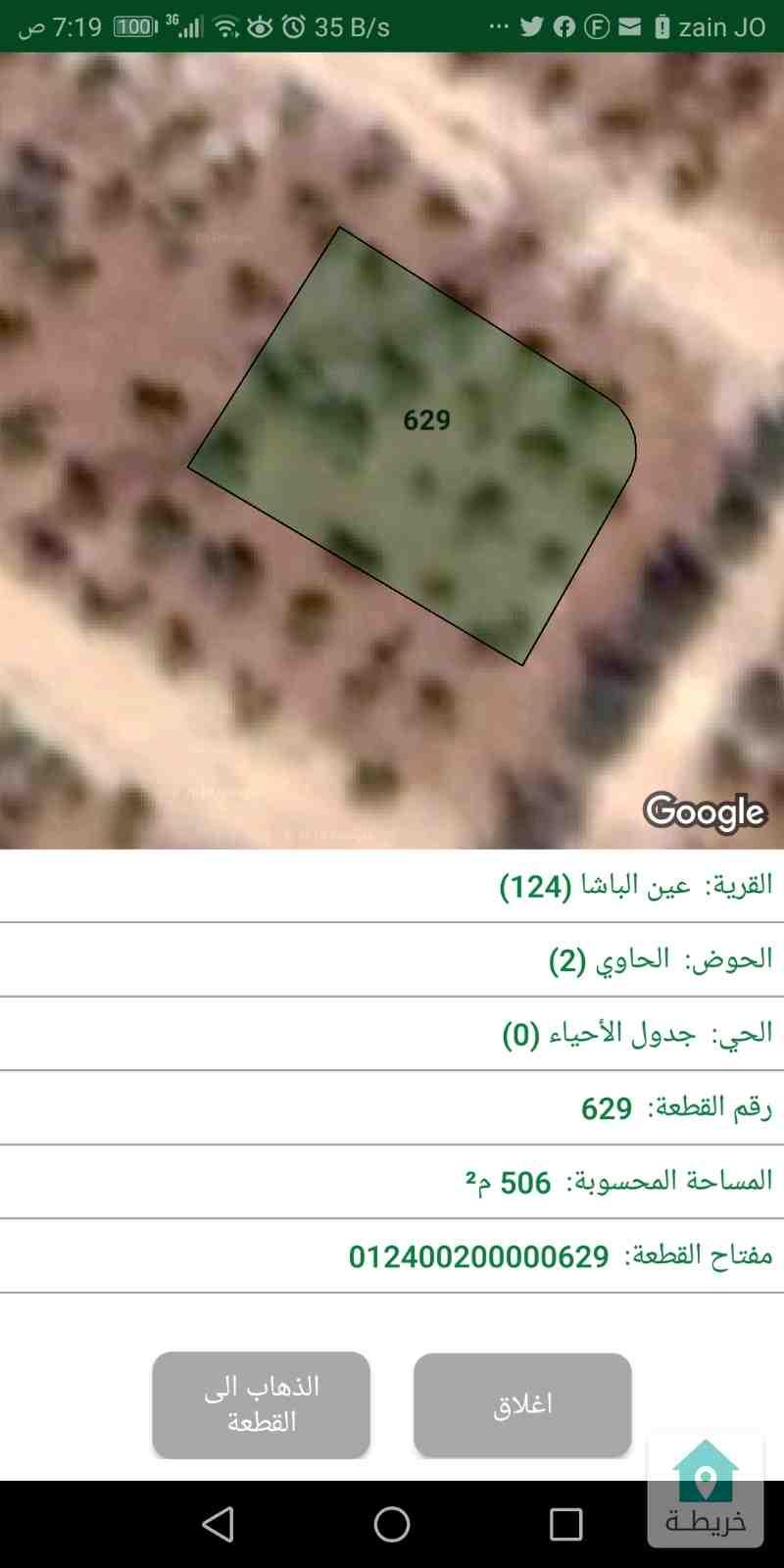 ارض للبيع في عين الباشا منطقه فلل اسعار مغريه
