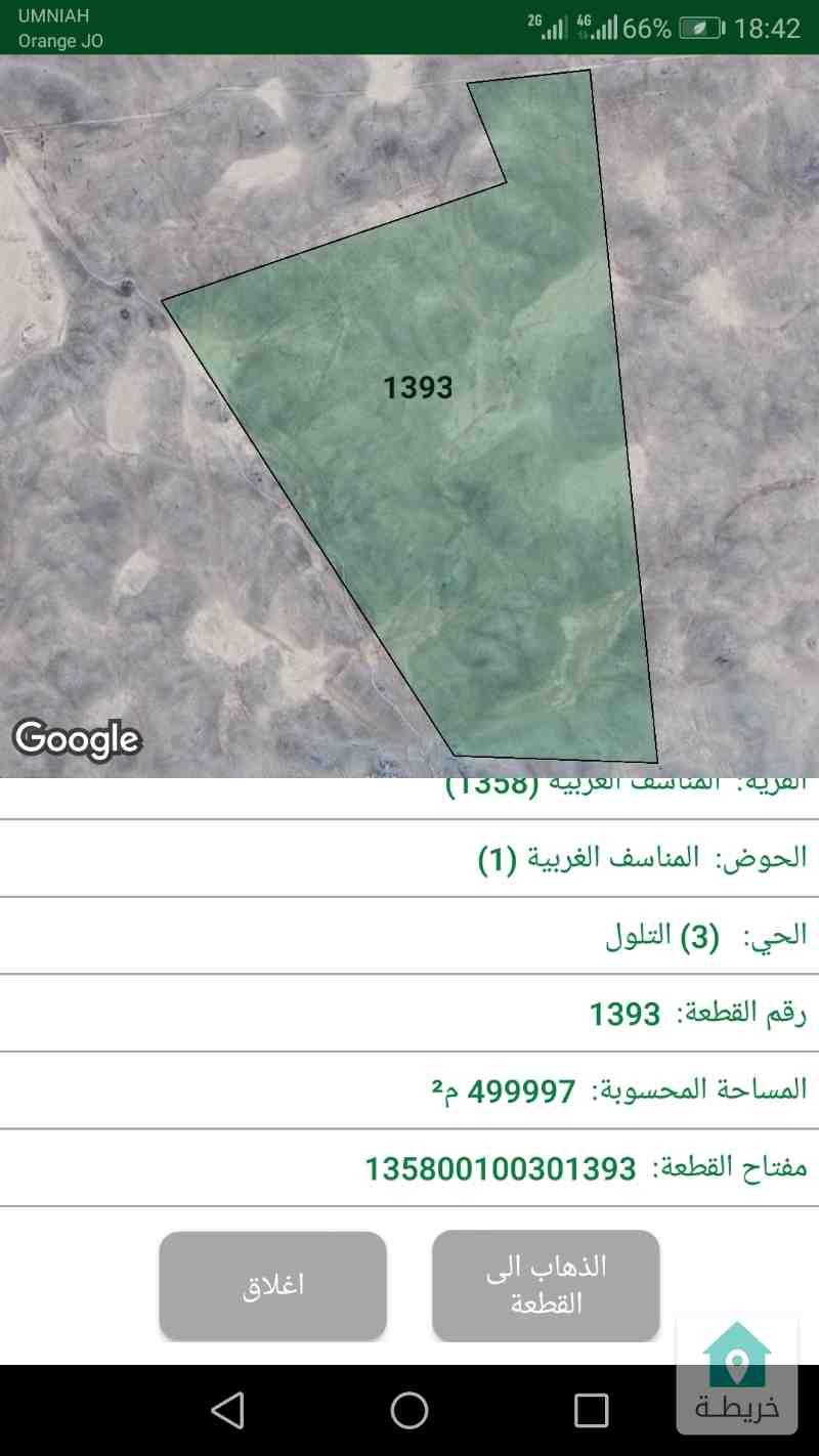 ارض زراعي 500 دونم