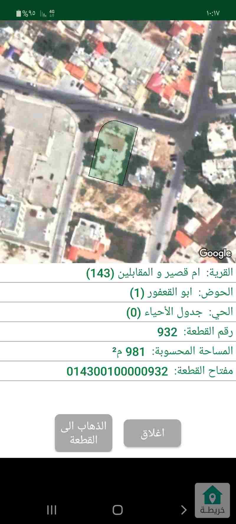 أرض سكنية للبيع في جويدة مقابل مدارس اسكان المالية بسعر لقطة