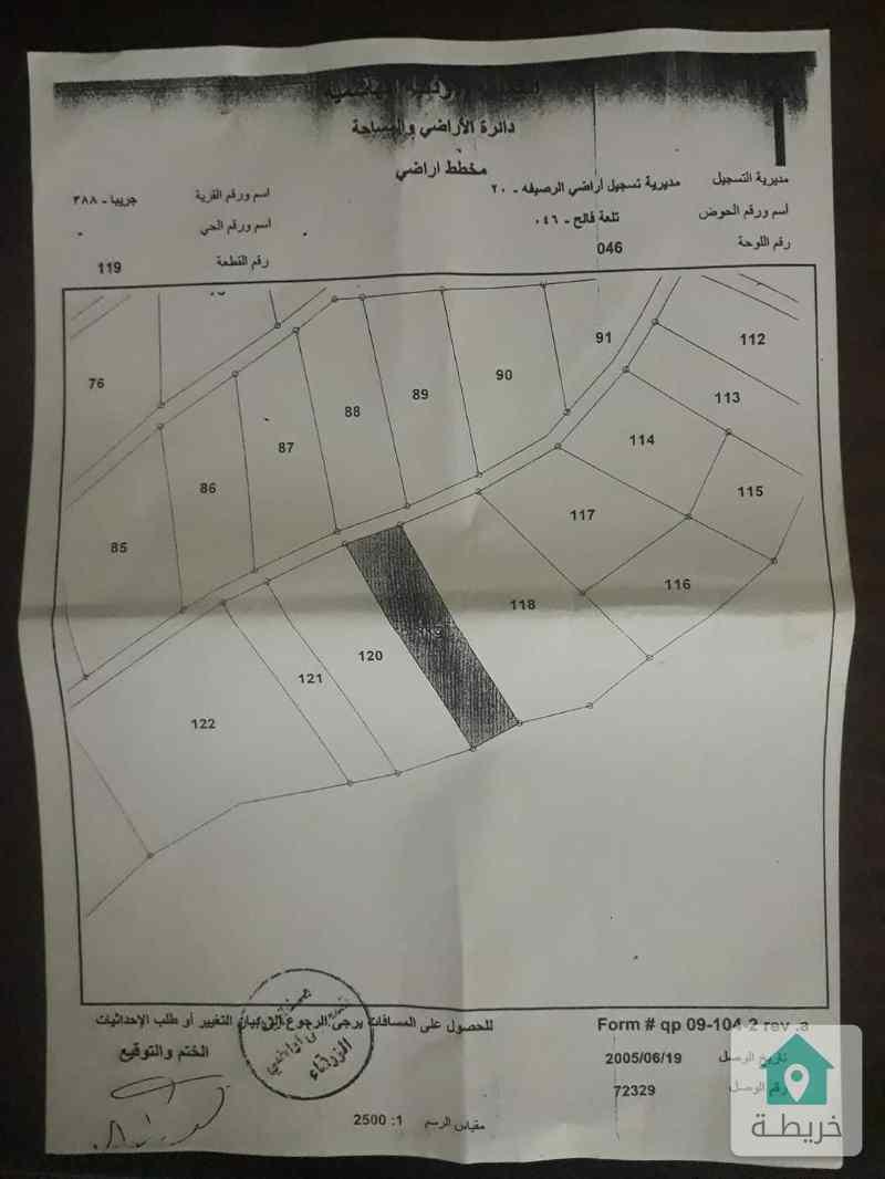 ارض للبيع في جريبا # الزرقاء تابعة الى اراضي رصيفة