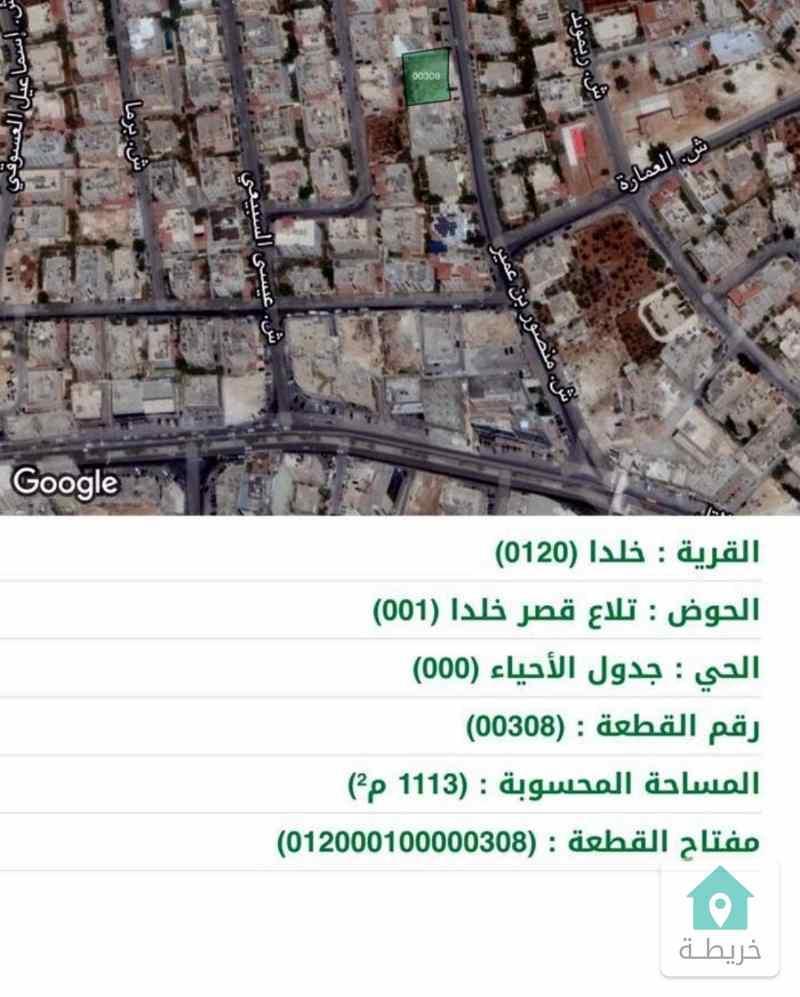 خلدا قبل إشارات البنك العربي